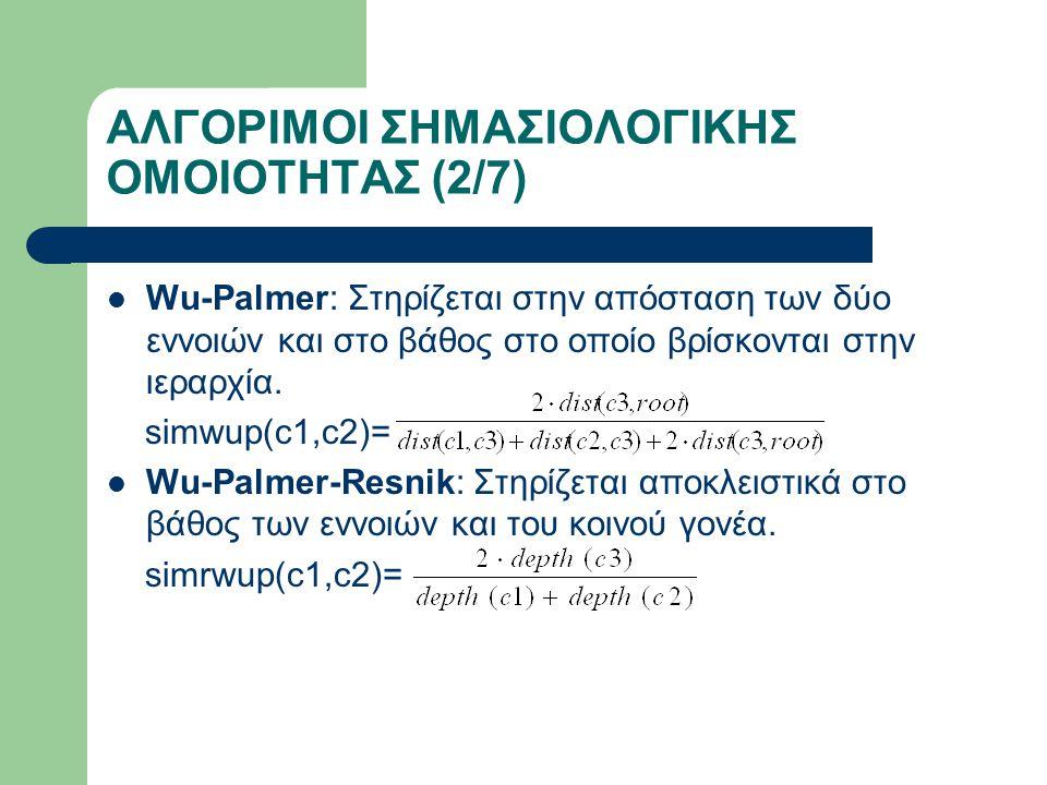 ΑΛΓΟΡΙΜΟΙ ΣΗΜΑΣΙΟΛΟΓΙΚΗΣ ΟΜΟΙΟΤΗΤΑΣ (2/7) Wu-Palmer: Στηρίζεται στην απόσταση των δύο εννοιών και στο βάθος στο οποίο βρίσκονται στην ιεραρχία.