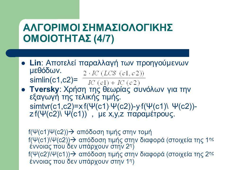ΑΛΓΟΡΙΜΟΙ ΣΗΜΑΣΙΟΛΟΓΙΚΗΣ ΟΜΟΙΟΤΗΤΑΣ (4/7) Lin: Αποτελεί παραλλαγή των προηγούμενων μεθόδων.