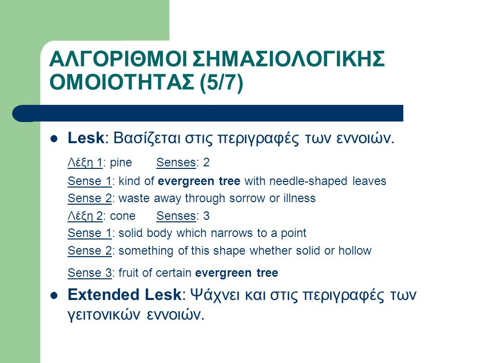 ΑΛΓΟΡΙΘΜΟΙ ΣΗΜΑΣΙΟΛΟΓΙΚΗΣ ΟΜΟΙΟΤΗΤΑΣ (5/7) Lesk: Βασίζεται στις περιγραφές των εννοιών.