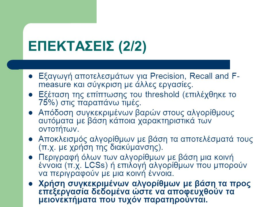 ΕΠΕΚΤΑΣΕΙΣ (2/2) Εξαγωγή αποτελεσμάτων για Precision, Recall and F- measure και σύγκριση με άλλες εργασίες.