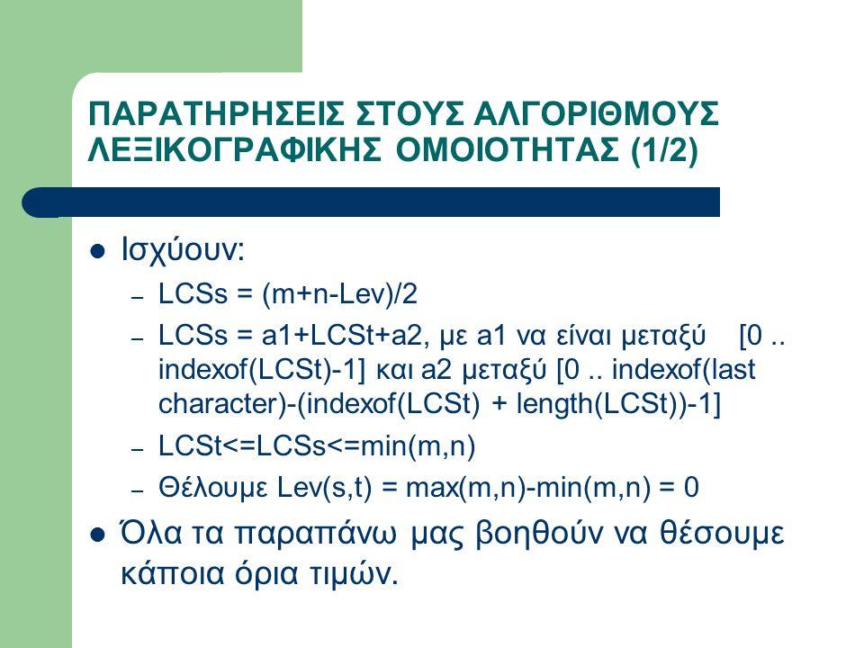 ΠΑΡΑΤΗΡΗΣΕΙΣ ΣΤΟΥΣ ΑΛΓΟΡΙΘΜΟΥΣ ΛΕΞΙΚΟΓΡΑΦΙΚΗΣ ΟΜΟΙΟΤΗΤΑΣ (1/2) Ισχύουν: – LCSs = (m+n-Lev)/2 – LCSs = a1+LCSt+a2, με a1 να είναι μεταξύ [0..