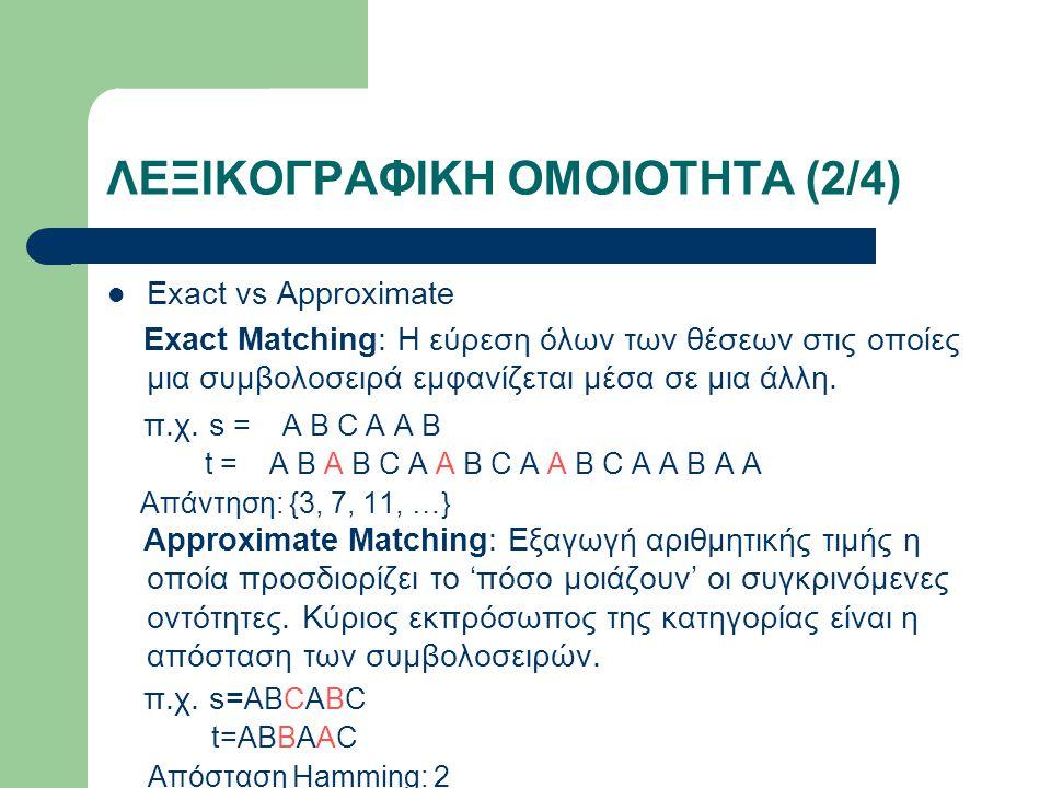 ΛΕΞΙΚΟΓΡΑΦΙΚΗ ΟΜΟΙΟΤΗΤΑ (2/4) Exact vs Approximate Exact Matching: Η εύρεση όλων των θέσεων στις οποίες μια συμβολοσειρά εμφανίζεται μέσα σε μια άλλη.
