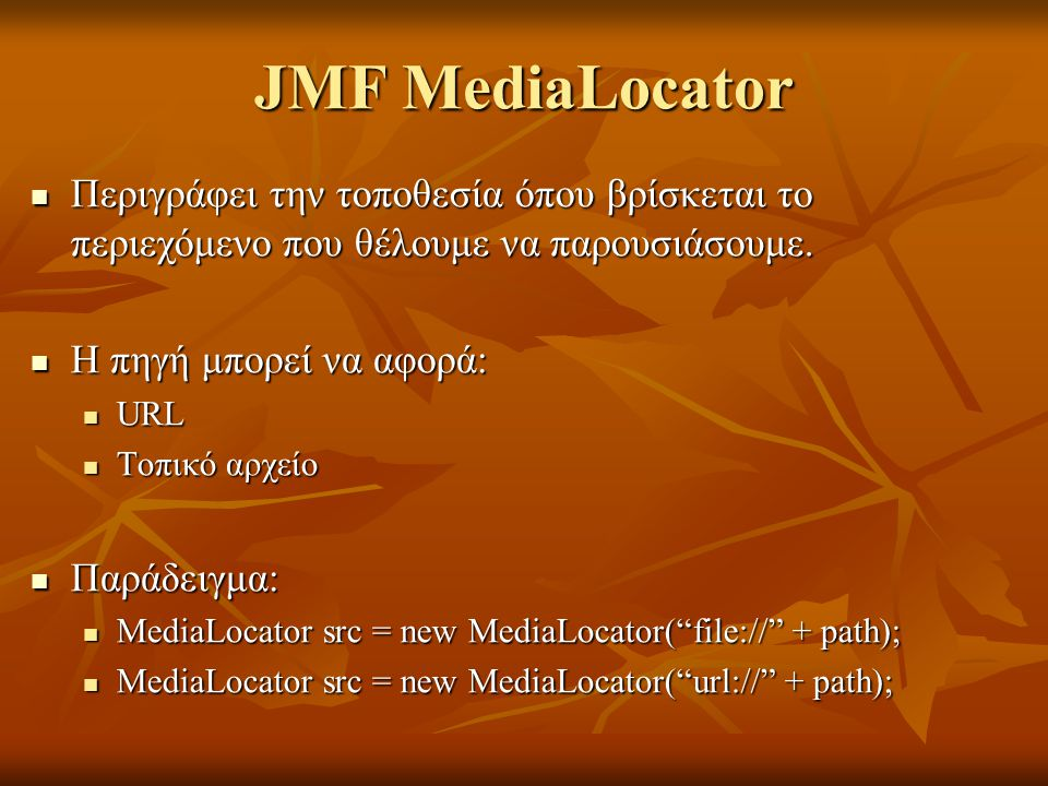 JMF MediaLocator Περιγράφει την τοποθεσία όπου βρίσκεται το περιεχόμενο που θέλουμε να παρουσιάσουμε.