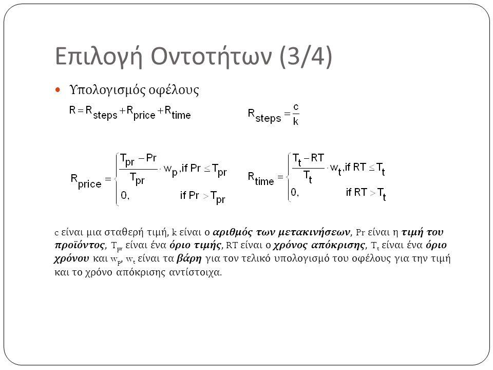 Επιλογή Οντοτήτων (3/4) Υπολογισμός οφέλους c είναι μια σταθερή τιμή, k είναι ο αριθμός των μετακινήσεων, Pr είναι η τιμή του προϊόντος, T pr είναι έν