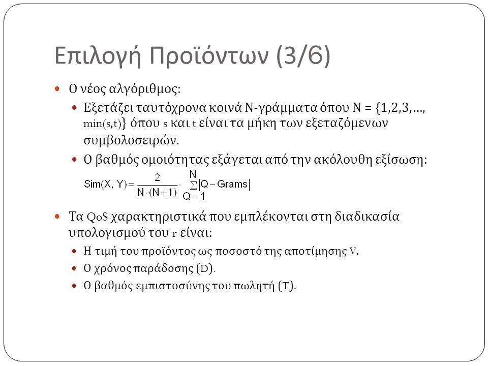 Επιλογή Προϊόντων (3/6) Ο νέος αλγόριθμος : Εξετάζει ταυτόχρονα κοινά Ν - γράμματα όπου Ν = {1,2,3,…, min(s,t)} όπου s και t είναι τα μήκη των εξεταζό