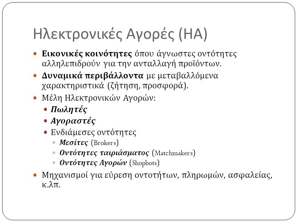 Δημοσιεύσεις (accepted) (1/2) Journals K.Kolomvatsos, and S.