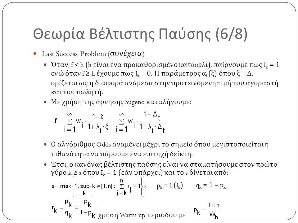 Θεωρία Βέλτιστης Παύσης (6/8) Last Success Problem ( συνέχεια ) Όταν, f < h (h είναι ένα προκαθορισμένο κατώφλι ), παίρνουμε πως I k = 1 ενώ όταν f ≥