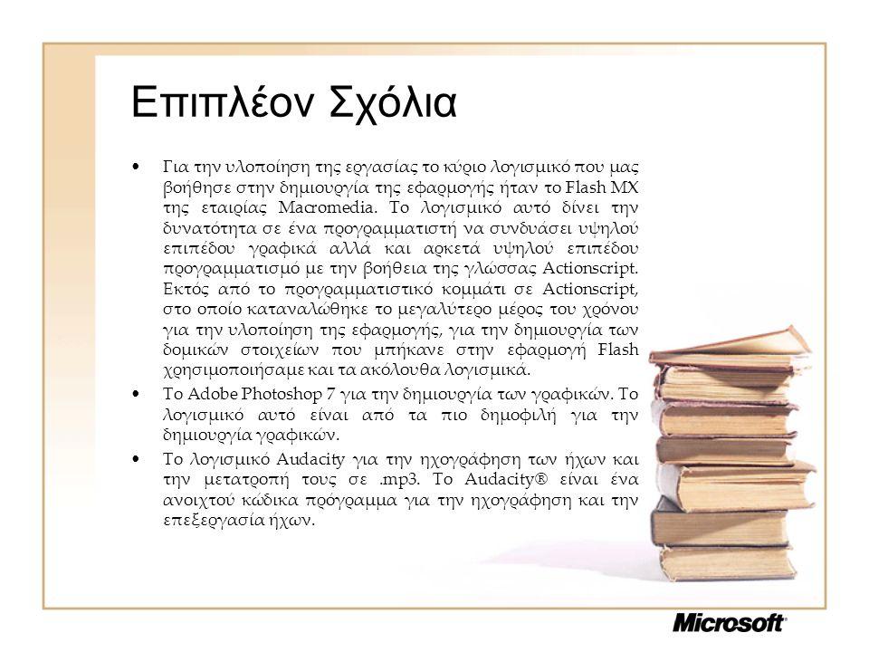 Επιπλέoν Σχόλια Για την υλοποίηση της εργασίας το κύριο λογισμικό που μας βοήθησε στην δημιουργία της εφαρμογής ήταν το Flash MX της εταιρίας Macromedia.