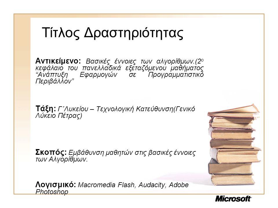 Τίτλος Δραστηριότητας Αντικείμενο: Βασικές έννοιες των αλγορίθμων.(2 o κεφάλαιο του πανελλαδικά εξεταζόμενου μαθήματος Ανάπτυξη Εφαρμογών σε Προγραμματιστικό Περιβάλλον Τάξη: Γ΄Λυκείου – Τεχνολογική Κατεύθυνση(Γενικό Λύκειο Πέτρας) Σκοπός: Εμβάθυνση μαθητών στις βασικές έννοιες των Αλγορίθμων.