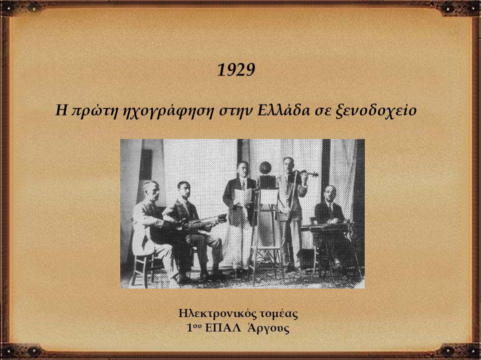 1929 Η πρώτη ηχογράφηση στην Ελλάδα σε ξενοδοχείο Ηλεκτρονικός τομέας 1 ου ΕΠΑΛ Άργους