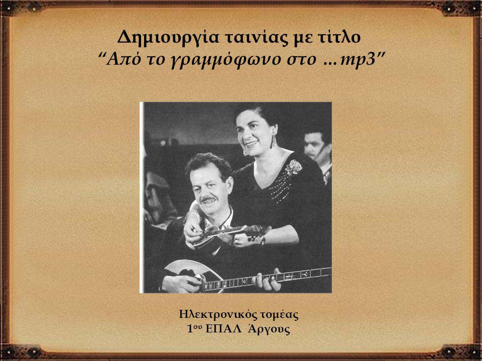 """1930 Δημιουργία ταινίας με τίτλο """"Από το γραμμόφωνο στο …mp3"""" Ηλεκτρονικός τομέας 1 ου ΕΠΑΛ Άργους"""
