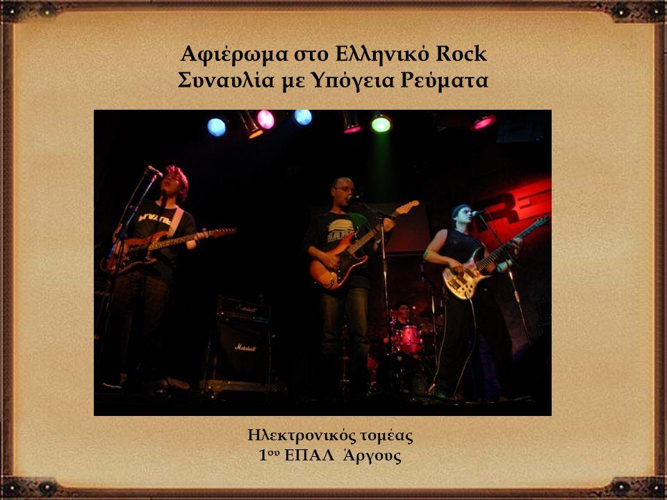 1930 Αφιέρωμα στο Ελληνικό Rock Συναυλία με Υπόγεια Ρεύματα Ηλεκτρονικός τομέας 1 ου ΕΠΑΛ Άργους