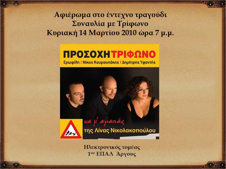 1930 Αφιέρωμα στο έντεχνο τραγούδι Συναυλία με Τρίφωνο Κυριακή 14 Μαρτίου 2010 ώρα 7 μ.μ. Ηλεκτρονικός τομέας 1 ου ΕΠΑΛ Άργους