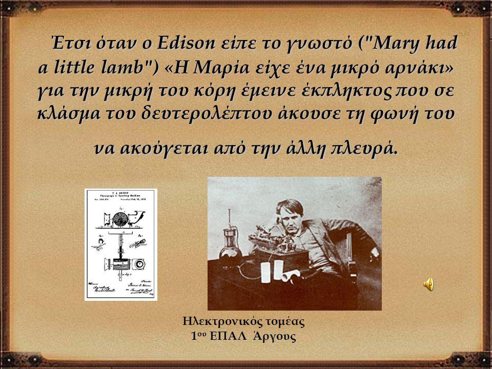Έτσι όταν ο Edison είπε το γνωστό (