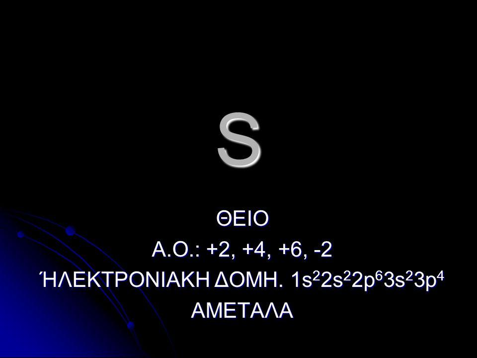 S ΘΕΙΟ Α.Ο.: +2, +4, +6, -2 ΉΛΕΚΤΡΟΝΙΑΚΗ ΔΟΜΗ. 1s 2 2s 2 2p 6 3s 2 3p 4 ΑΜΕΤΑΛΑ
