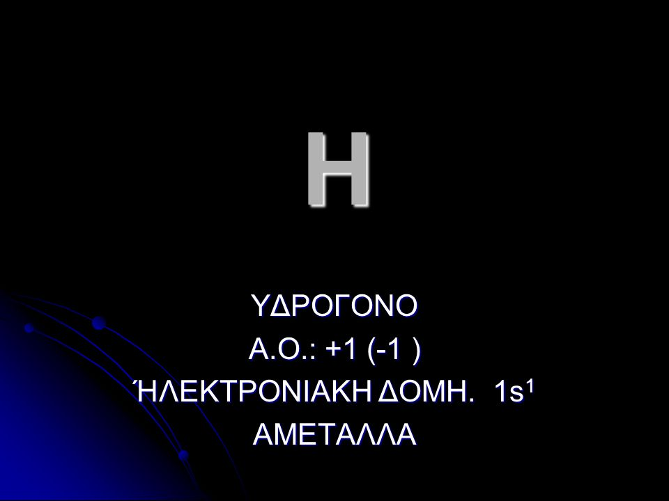 H ΥΔΡΟΓΟΝΟ Α.Ο.: +1 (-1 ) ΉΛΕΚΤΡΟΝΙΑΚΗ ΔΟΜΗ. 1s 1 ΑΜΕΤΑΛΛΑ