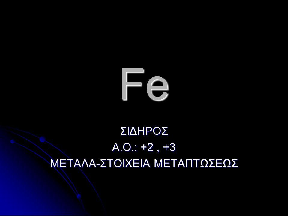 Fe ΣΙΔΗΡΟΣ Α.Ο.: +2, +3 ΜΕΤΑΛΑ-ΣΤΟΙΧΕΙΑ ΜΕΤΑΠΤΩΣΕΩΣ
