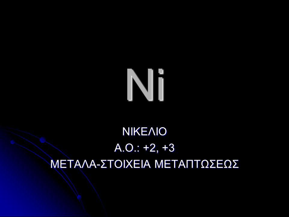 Ni ΝΙΚΕΛΙΟ Α.Ο.: +2, +3 ΜΕΤΑΛΑ-ΣΤΟΙΧΕΙΑ ΜΕΤΑΠΤΩΣΕΩΣ