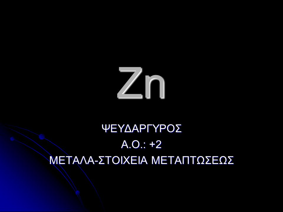 Zn ΨΕΥΔΑΡΓΥΡΟΣ Α.Ο.: +2 ΜΕΤΑΛΑ-ΣΤΟΙΧΕΙΑ ΜΕΤΑΠΤΩΣΕΩΣ