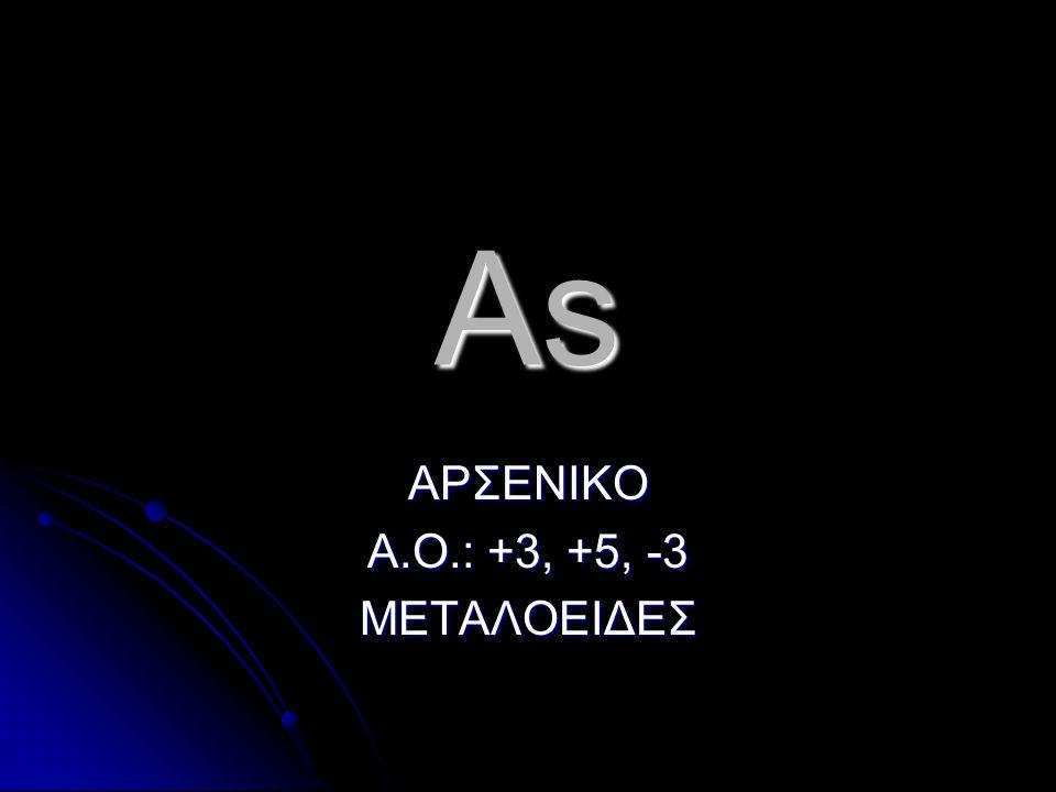As ΑΡΣΕΝΙΚΟ Α.Ο.: +3, +5, -3 ΜΕΤΑΛΟΕΙΔΕΣ