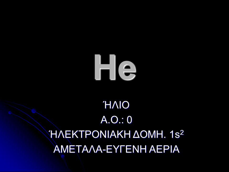 He ΉΛΙΟ Α.Ο.: 0 ΉΛΕΚΤΡΟΝΙΑΚΗ ΔΟΜΗ. 1s 2 ΑΜΕΤΑΛΑ-ΕΥΓΕΝΗ ΑΕΡΙΑ