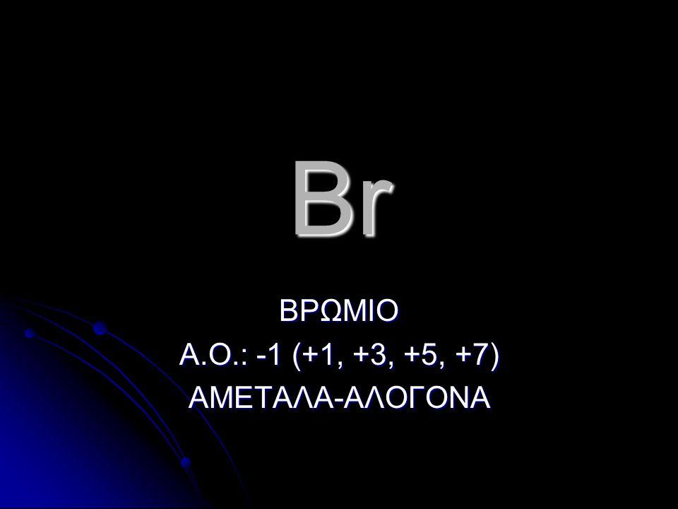 Br ΒΡΩΜΙΟ Α.Ο.: -1 (+1, +3, +5, +7) ΑΜΕΤΑΛΑ-ΑΛΟΓΟΝΑ