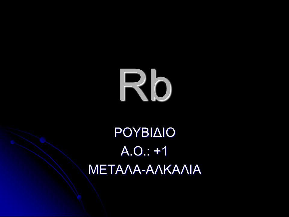 Rb ΡΟΥΒΙΔΙΟ Α.Ο.: +1 ΜΕΤΑΛΑ-ΑΛΚΑΛΙΑ