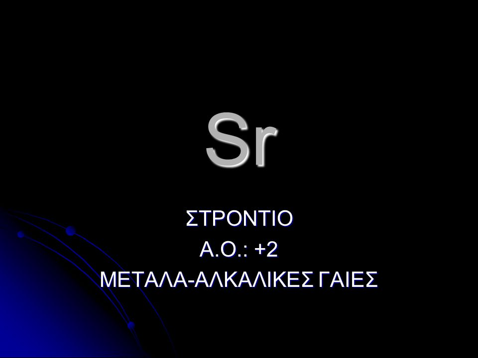 Sr ΣΤΡΟΝΤΙΟ Α.Ο.: +2 ΜΕΤΑΛΑ-ΑΛΚΑΛΙΚΕΣ ΓΑΙΕΣ