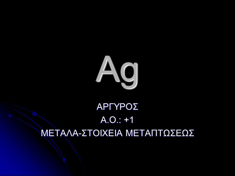 Ag ΑΡΓΥΡΟΣ Α.Ο.: +1 ΜΕΤΑΛΑ-ΣΤΟΙΧΕΙΑ ΜΕΤΑΠΤΩΣΕΩΣ
