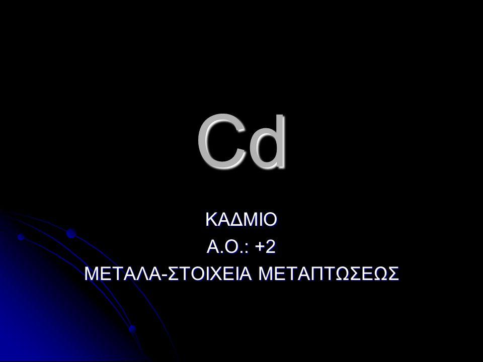 Cd ΚΑΔΜΙΟ Α.Ο.: +2 ΜΕΤΑΛΑ-ΣΤΟΙΧΕΙΑ ΜΕΤΑΠΤΩΣΕΩΣ