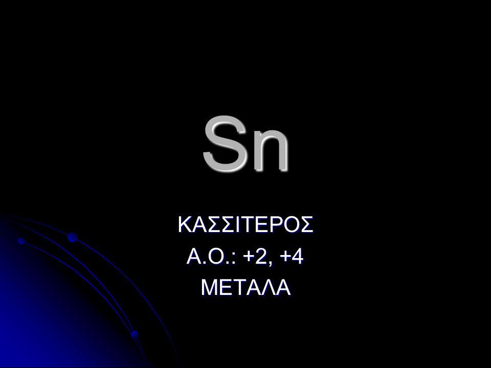 Sn ΚΑΣΣΙΤΕΡΟΣ Α.Ο.: +2, +4 ΜΕΤΑΛΑ