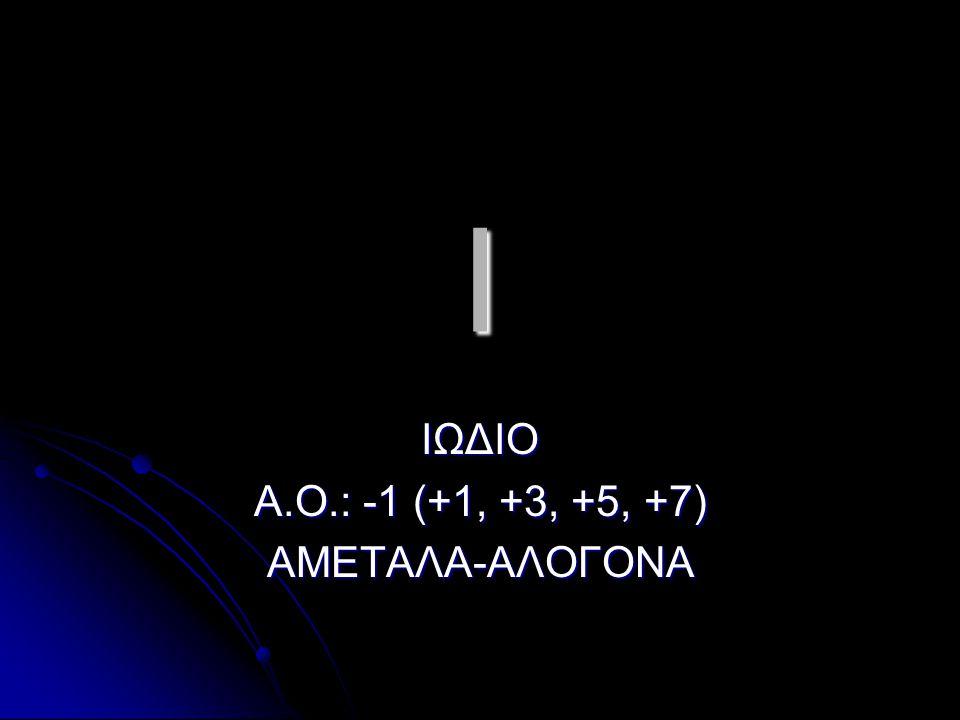 I ΙΩΔΙΟ Α.Ο.: -1 (+1, +3, +5, +7) ΑΜΕΤΑΛΑ-ΑΛΟΓΟΝΑ