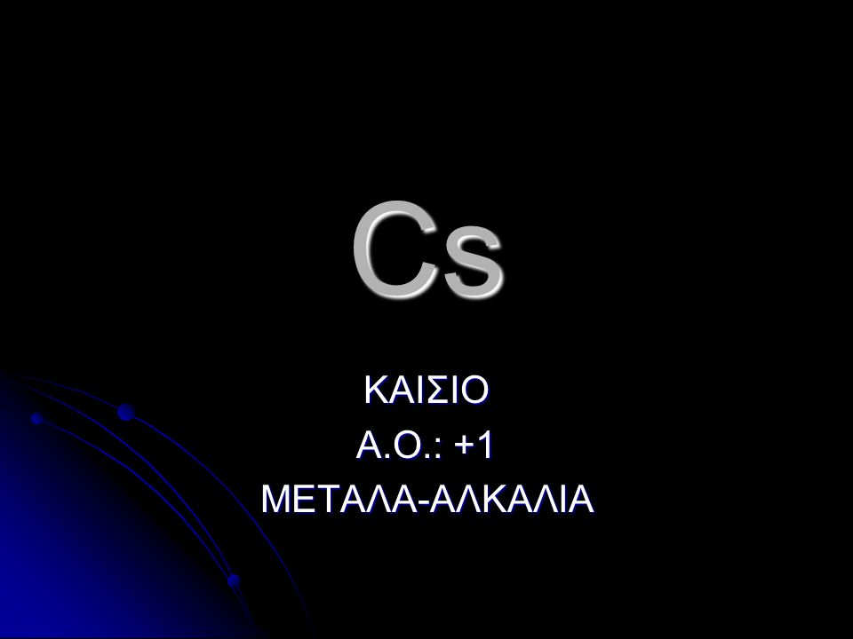 Cs ΚΑΙΣΙΟ Α.Ο.: +1 ΜΕΤΑΛΑ-ΑΛΚΑΛΙΑ