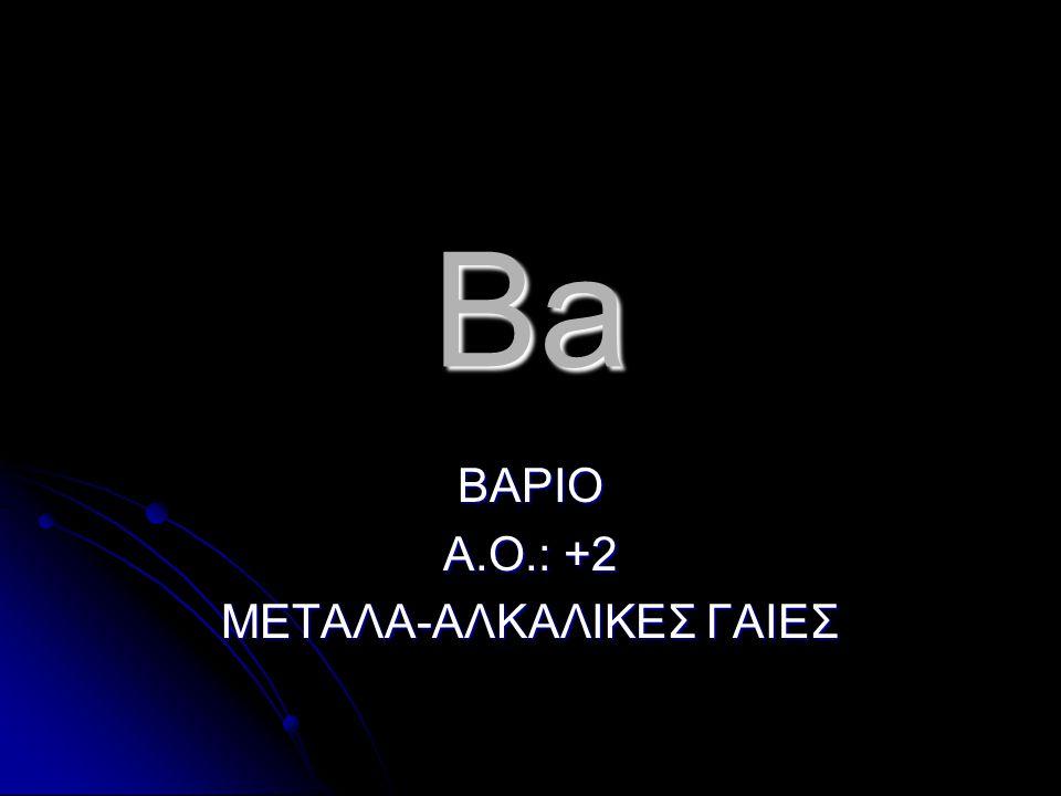 Ba ΒΑΡΙΟ Α.Ο.: +2 ΜΕΤΑΛΑ-ΑΛΚΑΛΙΚΕΣ ΓΑΙΕΣ
