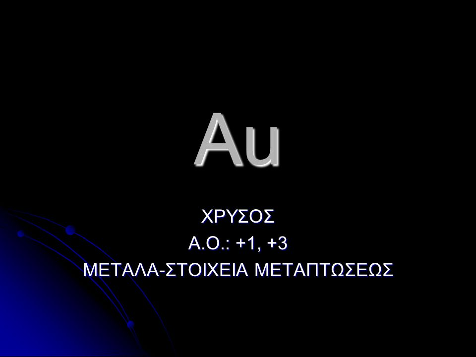 Au ΧΡΥΣΟΣ Α.Ο.: +1, +3 ΜΕΤΑΛΑ-ΣΤΟΙΧΕΙΑ ΜΕΤΑΠΤΩΣΕΩΣ