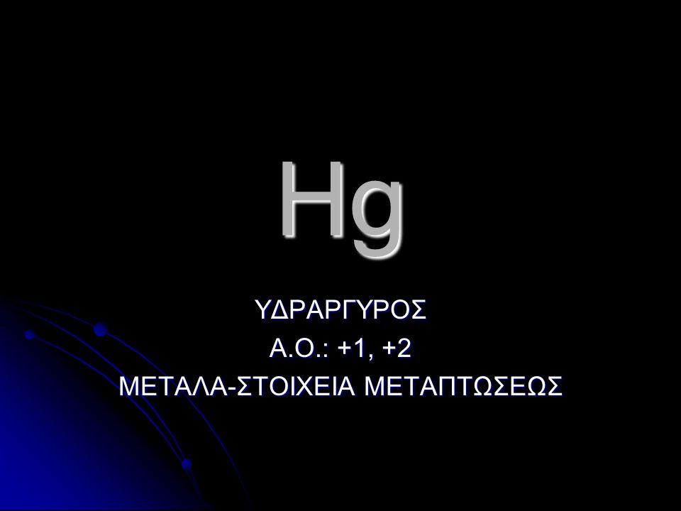 Hg ΥΔΡΑΡΓΥΡΟΣ Α.Ο.: +1, +2 ΜΕΤΑΛΑ-ΣΤΟΙΧΕΙΑ ΜΕΤΑΠΤΩΣΕΩΣ