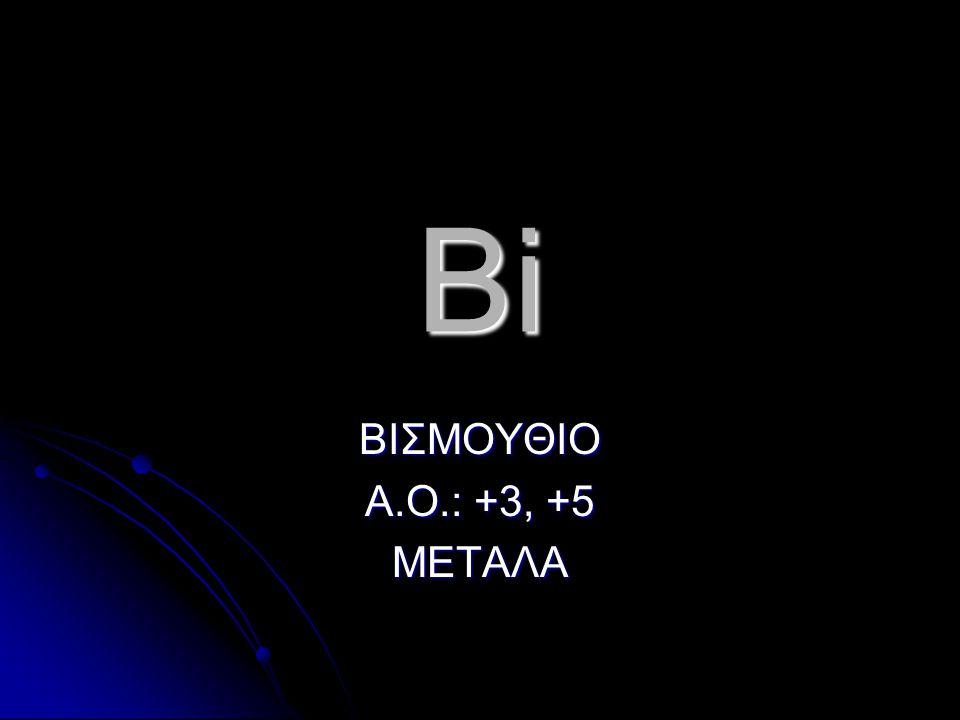 Bi ΒΙΣΜΟΥΘΙΟ Α.Ο.: +3, +5 ΜΕΤΑΛΑ
