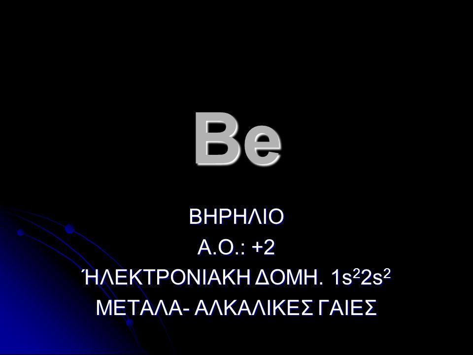 Be ΒΗΡΗΛΙΟ Α.Ο.: +2 ΉΛΕΚΤΡΟΝΙΑΚΗ ΔΟΜΗ. 1s 2 2s 2 ΜΕΤΑΛΑ- ΑΛΚΑΛΙΚΕΣ ΓΑΙΕΣ