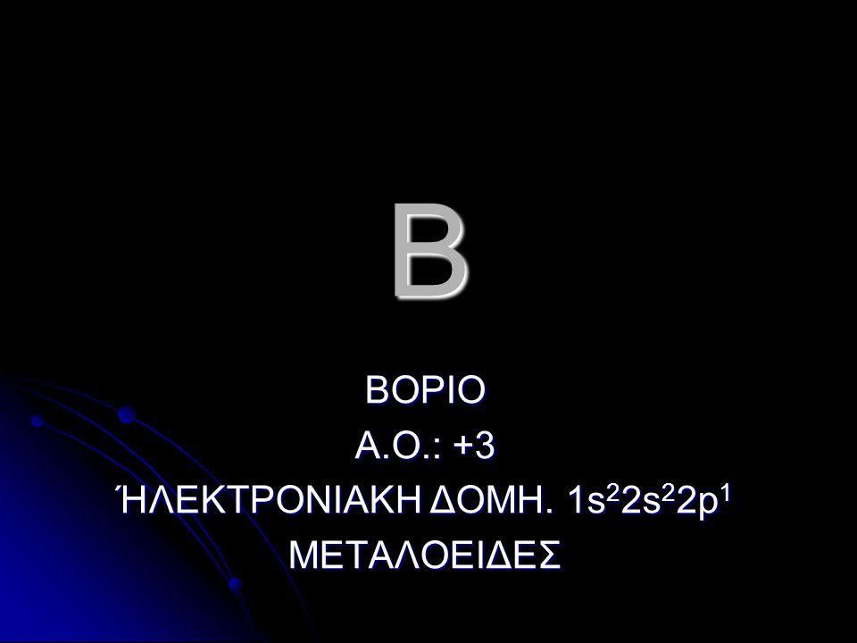 B ΒΟΡΙΟ Α.Ο.: +3 ΉΛΕΚΤΡΟΝΙΑΚΗ ΔΟΜΗ. 1s 2 2s 2 2p 1 ΜΕΤΑΛΟΕΙΔΕΣ