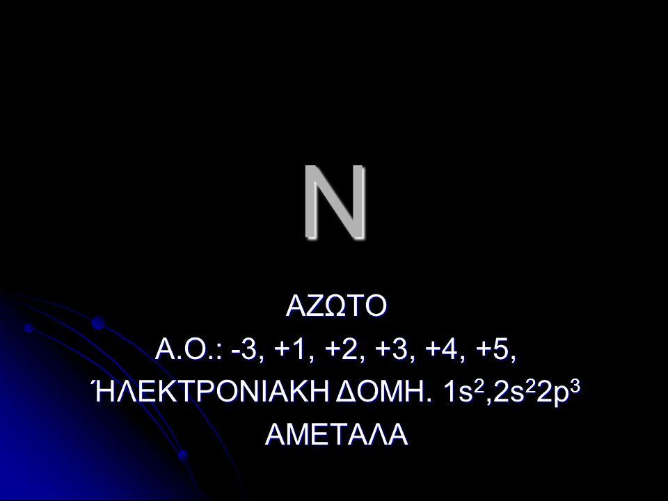 N ΑΖΩΤΟ Α.Ο.: -3, +1, +2, +3, +4, +5, ΉΛΕΚΤΡΟΝΙΑΚΗ ΔΟΜΗ. 1s 2,2s 2 2p 3 ΑΜΕΤΑΛΑ