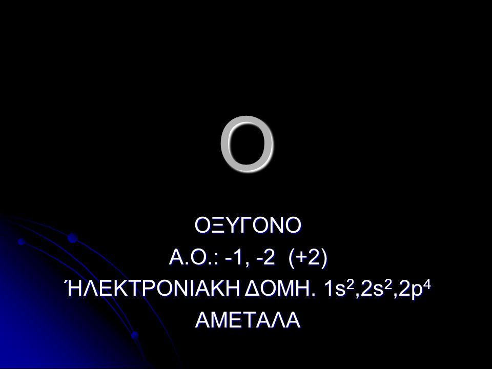 O ΟΞΥΓΟΝΟ Α.Ο.: -1, -2 (+2) ΉΛΕΚΤΡΟΝΙΑΚΗ ΔΟΜΗ. 1s 2,2s 2,2p 4 ΑΜΕΤΑΛΑ
