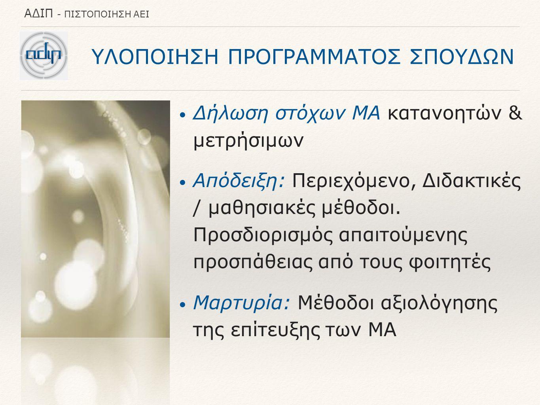 ΑΔΙΠ - ΠΙΣΤΟΠΟΙΗΣΗ ΑΕΙ ΥΛΟΠΟΙΗΣΗ ΠΡΟΓΡΑΜΜΑΤΟΣ ΣΠΟΥΔΩΝ Δήλωση στόχων ΜΑ κατανοητών & μετρήσιμων Απόδειξη: Περιεχόμενο, Διδακτικές / μαθησιακές μέθοδοι.