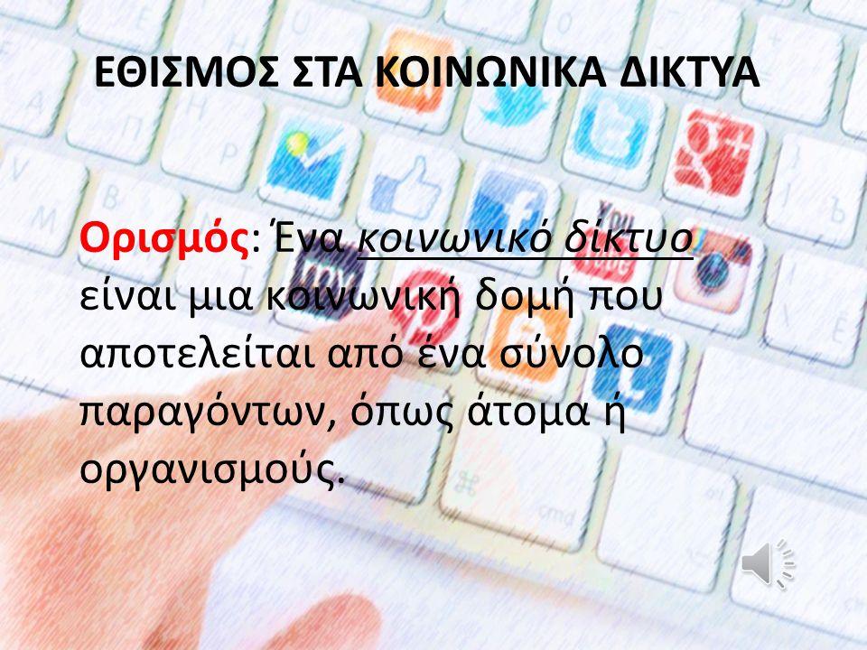Τέλος, Τέλος, σημαντικές στην ανάπτυξη των παιδιών και των εφήβων είναι η ώθηση σε κοινωνικές και αθλητικές δραστηριότητες και η καθιέρωση οικογενειακών δραστηριοτήτων που δεν εμπεριέχουν τη χρήση υπολογιστή και διαδικτύου.