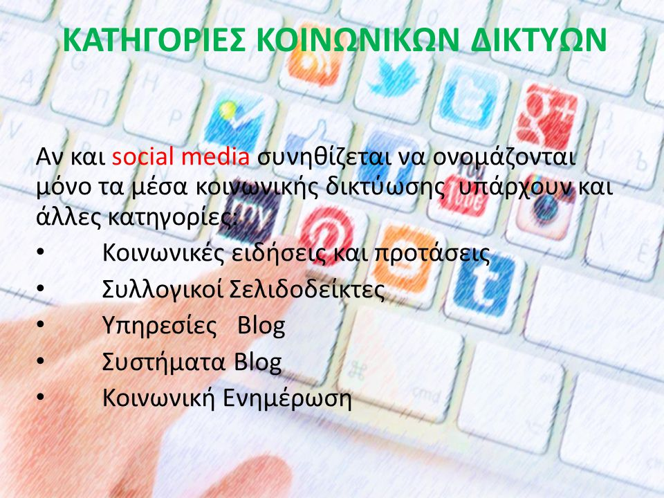 ΕΘΙΣΜΟΣ ΣΤΑ ΚΟΙΝΩΝΙΚΑ ΔΙΚΤΥΑ Ορισμός: Ένα κοινωνικό δίκτυο είναι μια κοινωνική δομή που αποτελείται από ένα σύνολο παραγόντων, όπως άτομα ή οργανισμούς.