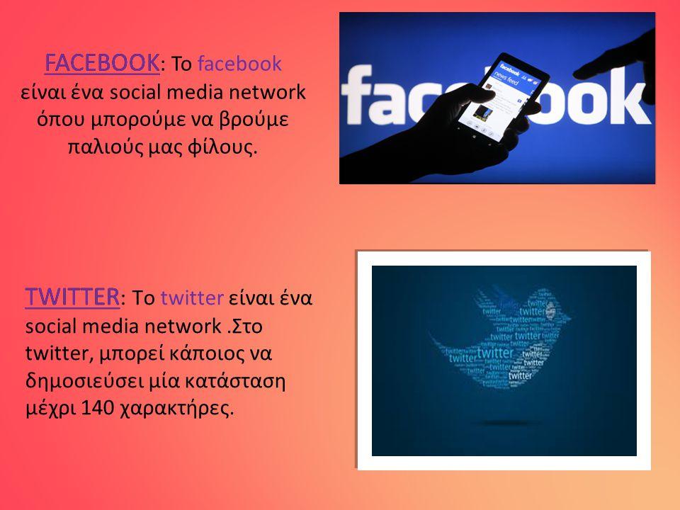 ΚΑΤΗΓΟΡΙΕΣ ΚΟΙΝΩΝΙΚΩΝ ΔΙΚΤΥΩΝ Αν και social media συνηθίζεται να ονομάζονται μόνο τα μέσα κοινωνικής δικτύωσης υπάρχουν και άλλες κατηγορίες: Κοινωνικές ειδήσεις και προτάσεις Συλλογικοί Σελιδοδείκτες Υπηρεσίες Blog Συστήματα Blog Κοινωνική Ενημέρωση
