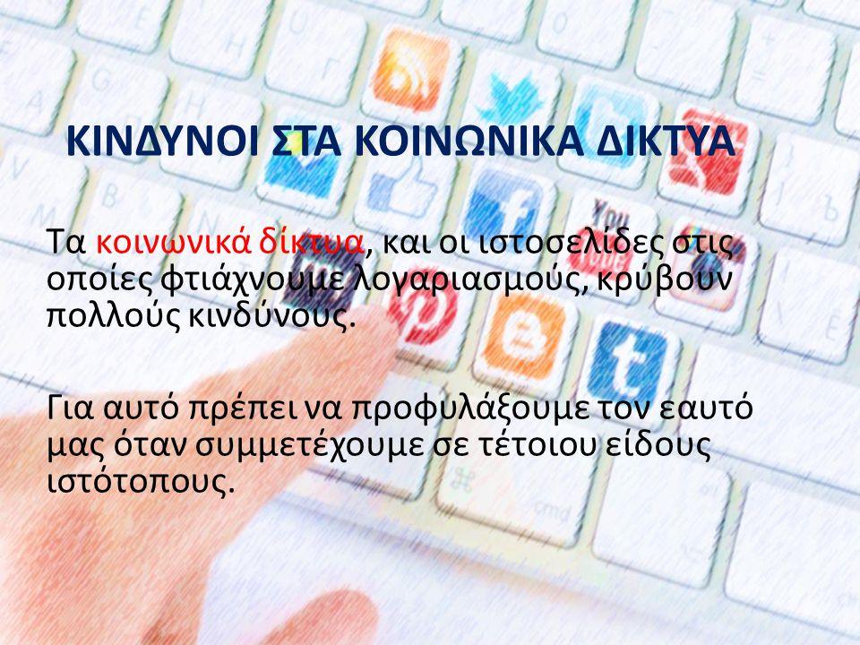 ΧΑΡΑΚΤΗΡΙΣΤΙΚΑ ΤΩΝ ΚΟΙΝΩΝΙΚΩΝ ΔΙΚΤΥΩΝ ΣΤΟΝ ΔΙΑΔΙΚΤΥΟ Η ανάπτυξη τους ξεκίνησε από τους ίδιους τους χρήστες. Οι ιστοσελίδες κοινωνικής δικτύωσης επιτρέ