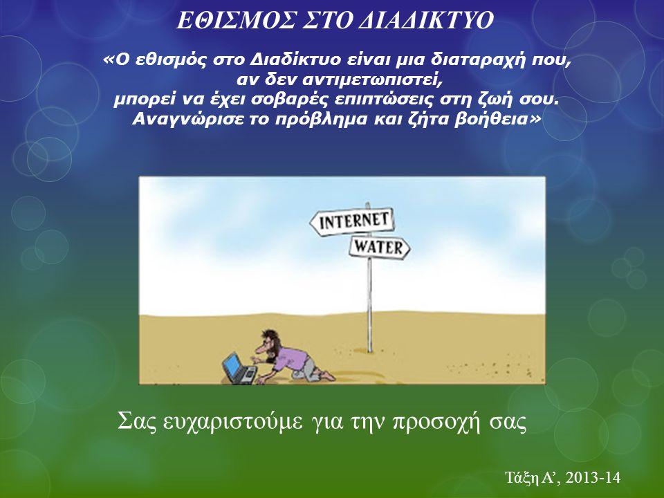Τάξη Α', 2013-14 Πού μπορώ να απευθυνθώ; Στη Μονάδα Εφηβικής Υγείας (Μ.Ε.Υ.) της Β΄ Παιδιατρικής Κλινικής του Πανεπιστημίου Αθηνών, που εδρεύει στο νοσοκομείο Παίδων «Π & A Κυριακού» Που διαχειρίζεται και τη Γραμμή Βοηθείας ΥποΣΤΗΡΙΖΩ 800 11 800 15 /help@saferinternet.gr, του Ελληνικού Κέντρου Ασφαλούς Διαδικτύου.