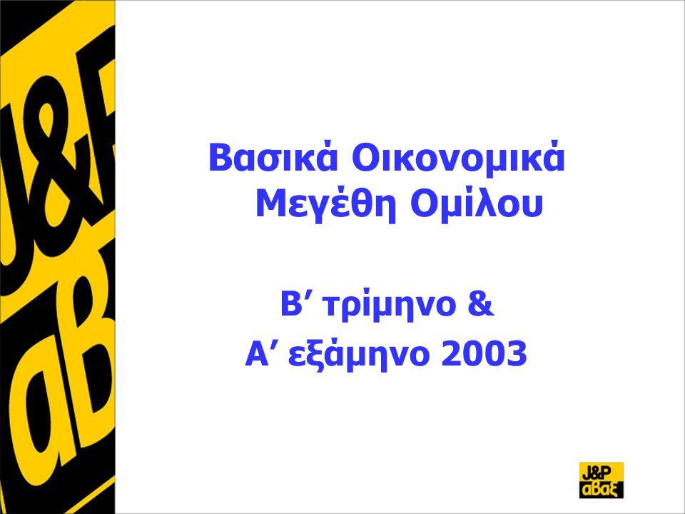Βασικά Οικονομικά Μεγέθη Ομίλου Β' τρίμηνο & Α' εξάμηνο 2003