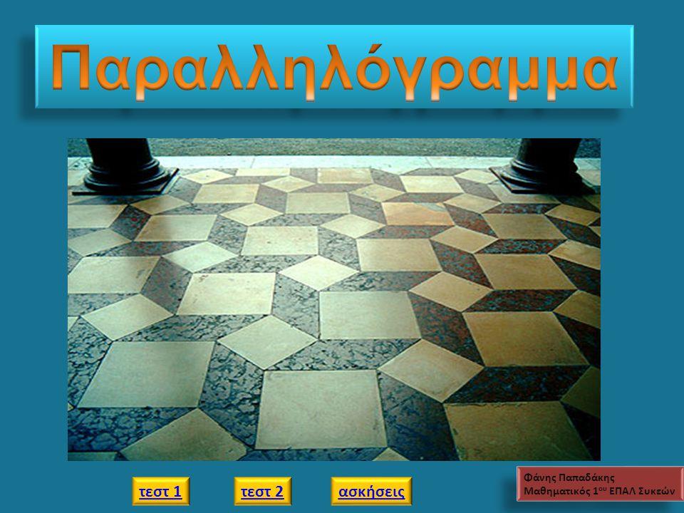 Τεστ γνώσεων 1 τετράγωνο-ρόμβος ομοιότητεςδιαφορές τετράγωνο-ορθογώνιοορθογώνιο-ρόμβος ομοιότητες διαφορές Βρείτε δύο ομοιότητες και δύο διαφορές στα παρακάτω ζευγάρια: διαγώνιοι που τέμνονται κάθετα ίσες πλευρές μήκος διαγωνίων τιμές γωνιών ίσες διαγώνιοι ορθές γωνίες