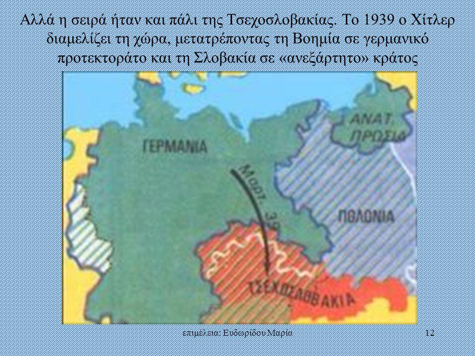 επιμέλεια: Ευδωρίδου Μαρία12 Αλλά η σειρά ήταν και πάλι της Τσεχοσλοβακίας.
